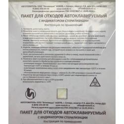 Пакет  для автоклавирования отходов 500х750 мм