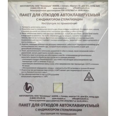 Пакет  для автоклавирования отходов 450х600 мм