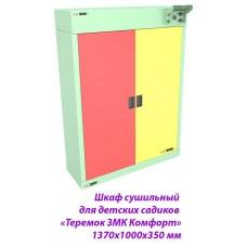 Шкаф сушильный для детского сада Теремок 1